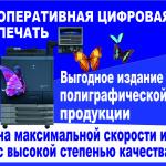 Установлена производительная  система цифровой  полноцветной печати  Konica Minolta bizhub PRO C6000L.